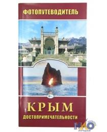 Фотопут.Крым-достопримечательности цв.