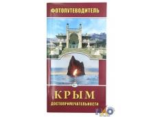 Фотопутеводитель Крым-достопримечательности цв.