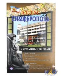Атлас Симферополь-карманный