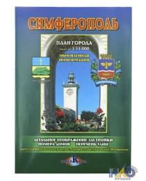 Симферополь 1:11 000