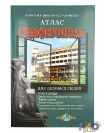Атлас Симферополь-Деловой