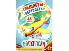 Раскраска А4 с наклейками 522-1 Самолеты, вертолеты