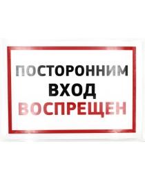 """НЛО Табличка А-5 """"Посторонним вход воспрещен"""""""