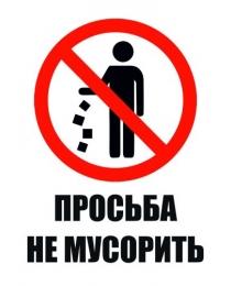 """НЛО Табличка А-5 """"Просьба не мусорить"""""""