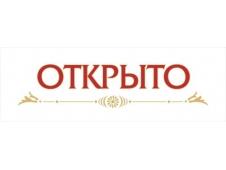 "НЛО Табличка А-5 ""Открыто"" ""закрыто"""