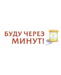 """НЛО Табличка А-5 """"Буду через минуту"""""""