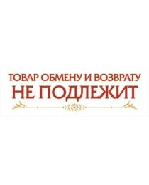 """НЛО Табличка А-5 """"товар обмену и возврату не подлежит"""""""