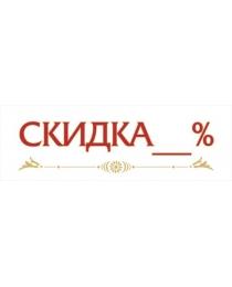 "НЛО Табличка А-5 ""Скидка"""