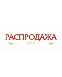 "НЛО Табличка А-5 ""Распродажа"""