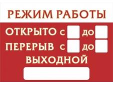 """НЛО Табличка А-5 """"Режим работы"""""""