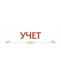 """НЛО Табличка А-5 """"Учет"""""""