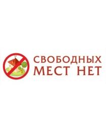 """НЛО Табличка А-5 """"Сдается жилье"""" """"Свабодных мест нет"""""""
