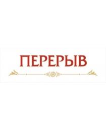 "НЛО Табличка А-5 ""Перерыв"""