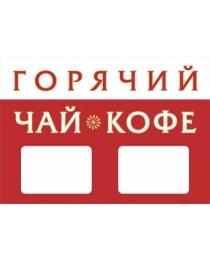 """НЛО Табличка А-5 """"горячий чай кофе"""""""