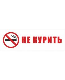 """НЛО Табличка А-5 """"Не курить"""""""