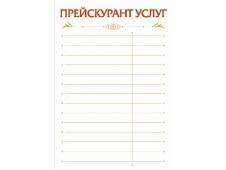 "НЛО Табличка А-4 ""Прейскурант услуг"""
