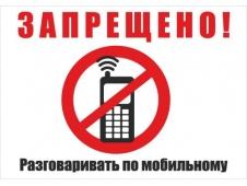 """НЛО Табличка А-5 """"запрещено разговаривать по мобильному"""""""