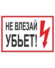 "НЛО Табличка А-5 ""Не влезай убьет"""