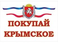 """НЛО Табличка А-5 """"Покупай Крымское"""""""