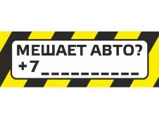 """НЛО Табличка А-5 """"Мешает авто?"""""""