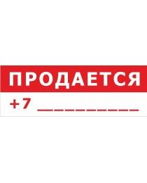 """НЛО Табличка А-5 """"Продается"""""""