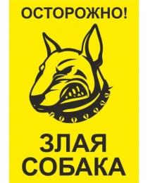 """НЛО Табличка А-5 """"Осторожно злая собака"""""""