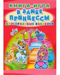 Книга-игра. Многоразовые наклейки. В замке принцессы