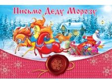 КВ-697  Письмо Деду Морозу