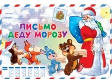 КВ-693  Письмо Деду Морозу