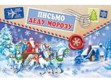 КВ-695  Письмо Деду Морозу