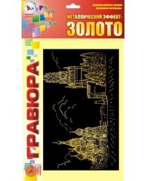 """Гравюра """"МОСКВА """" золото (ТМ Ракета), арт.Р223"""
