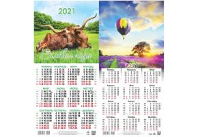 Календарь листовой третинка