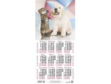 Календарь листовой 2021 Третинка 00001 Кошка с собачкой