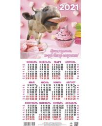 Календарь листовой 2021 Третинка 00017 Куча радости когда я вижу сладости