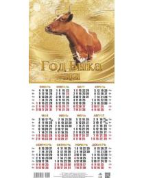 Календарь листовой 2021 Третинка 00019 год быка