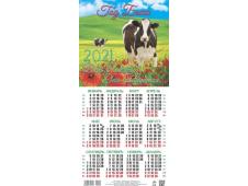 Календарь листовой 2021 Третинка 00020 верь в мечты они сбываются