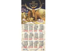 Календарь листовой 2021 Третинка 00021 Рог изобилия