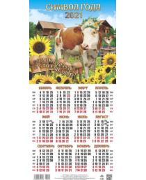 Календарь листовой 2021 Третинка 00024 домик в деревне. А что ещё надо?