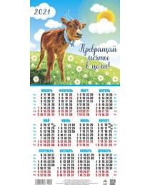 Календарь листовой 2021 Третинка 00025 Превращай мечты в цели!