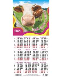 Календарь листовой 2021 Третинка 00027 Живи здесь и сейчас!