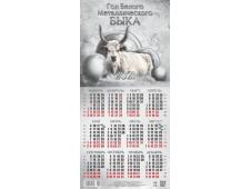 Календарь листовой 2021 Третинка 00030 Год белого металического быка