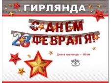 """Гирлянда """"С днем 23 февраля"""""""" 0600284"""