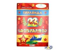 "Гирлянда ""23 Февраля!"""