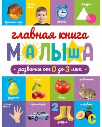 ГЛАВНАЯ КНИГА МАЛЫША матов.ламин.обл. выб.лак. офсет 215х255