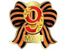 """Медаль """"9 Мая"""" 6400066"""