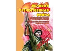 Великая Отечественная Война Демонстрационный материал.Формат А-3