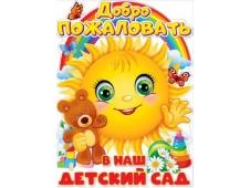 """Плакат """"Добро пожаловать в наш детский сад!"""" 84.398"""