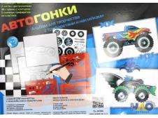 Альбом для творчества АВТОГОНКИ, 24x26 см, с трафаретами и наклейками, NEW TZ 10306
