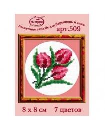 """""""Тюльпаны"""", набор для вышивания, арт.509"""
