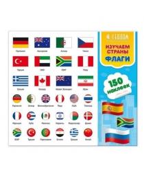 Весёлые наклейки. Изучаем страны. Флаги. 150шт. 22,7*20,8 см. ГЕОДОМ (ISBN нет)